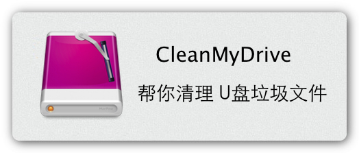 cleanmydrive-banner
